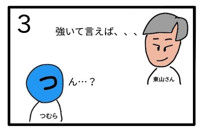 f:id:tsumuradesu:20210123235638j:plain
