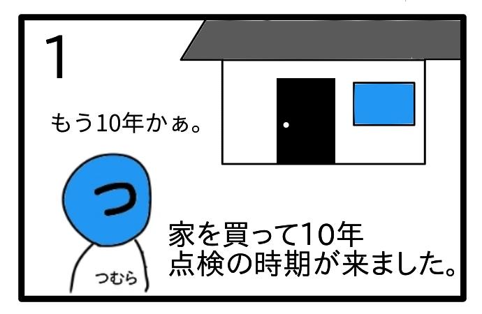 f:id:tsumuradesu:20210129211351j:plain