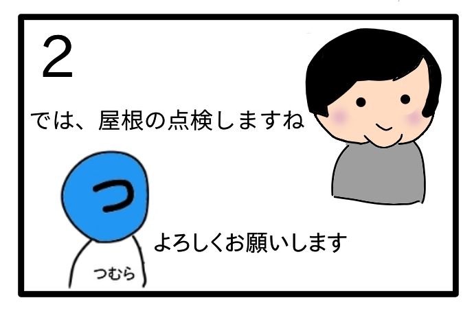 f:id:tsumuradesu:20210129211403j:plain