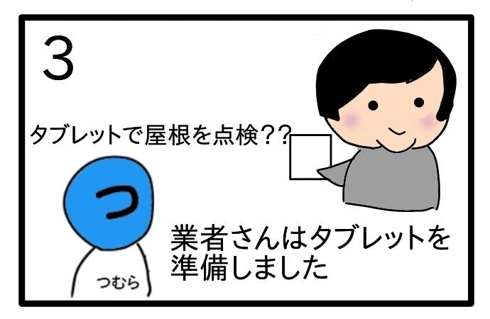 f:id:tsumuradesu:20210129211419j:plain
