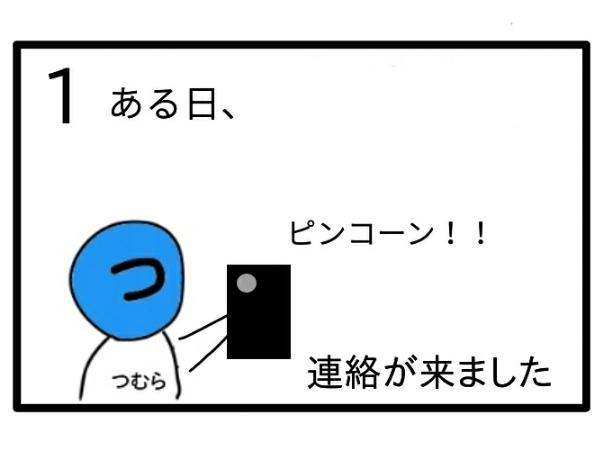 f:id:tsumuradesu:20210130193604j:plain