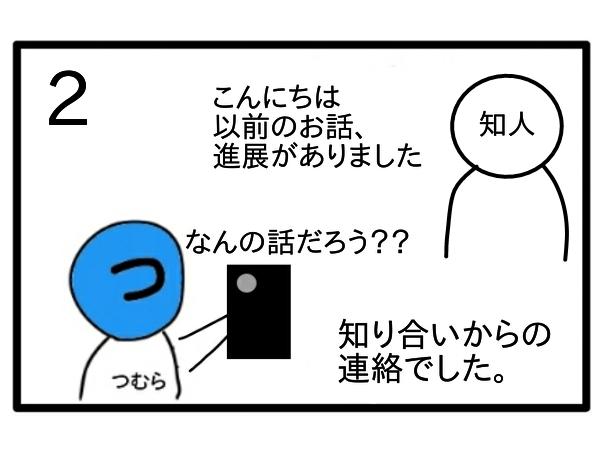 f:id:tsumuradesu:20210130193611j:plain