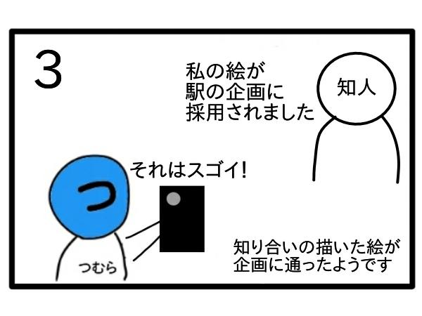 f:id:tsumuradesu:20210130193618j:plain