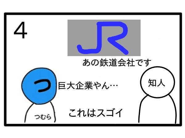f:id:tsumuradesu:20210130193628j:plain