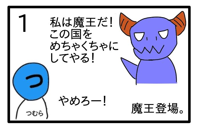 f:id:tsumuradesu:20210205222728j:plain