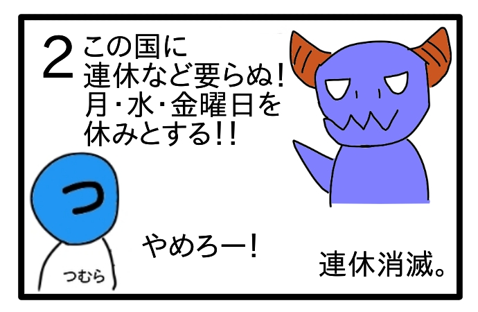 f:id:tsumuradesu:20210205222747j:plain