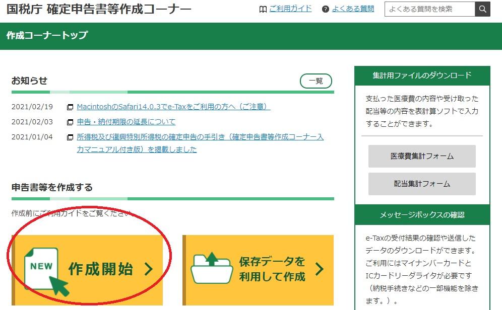f:id:tsumuradesu:20210223191934j:plain