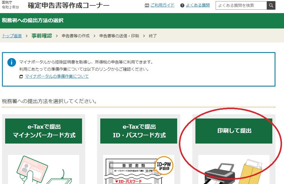 f:id:tsumuradesu:20210223192336j:plain
