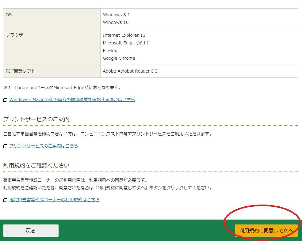 f:id:tsumuradesu:20210223192353j:plain