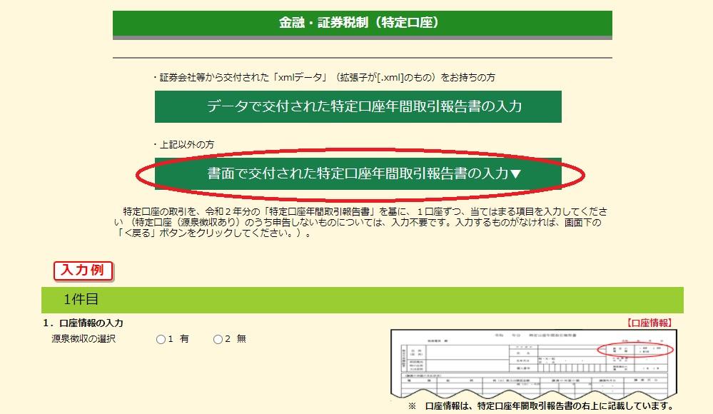 f:id:tsumuradesu:20210223192512j:plain