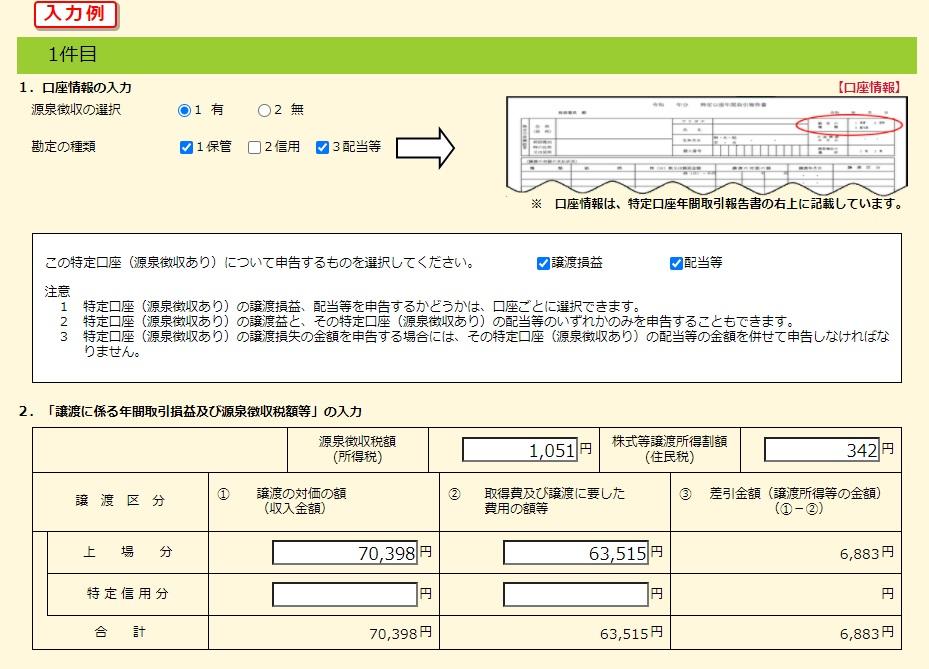 f:id:tsumuradesu:20210223192609j:plain