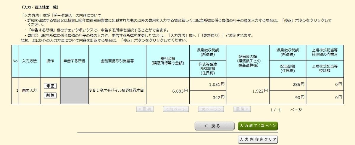 f:id:tsumuradesu:20210223192805j:plain