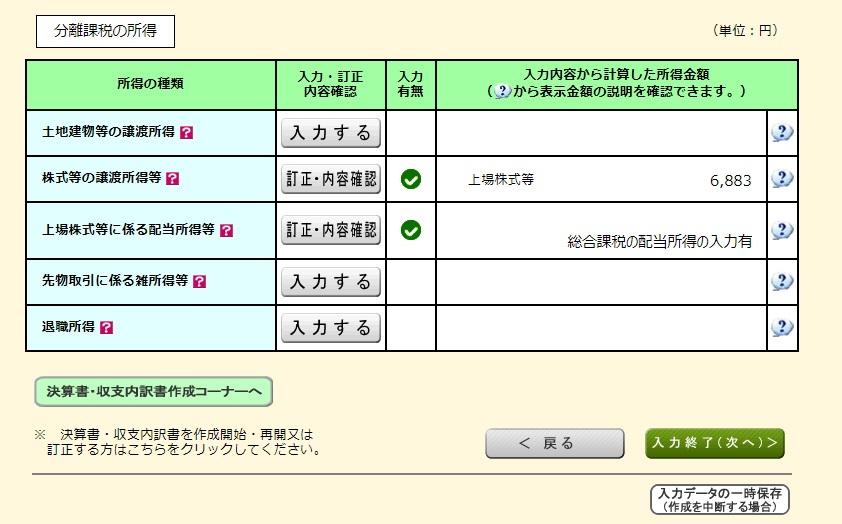 f:id:tsumuradesu:20210223193013j:plain