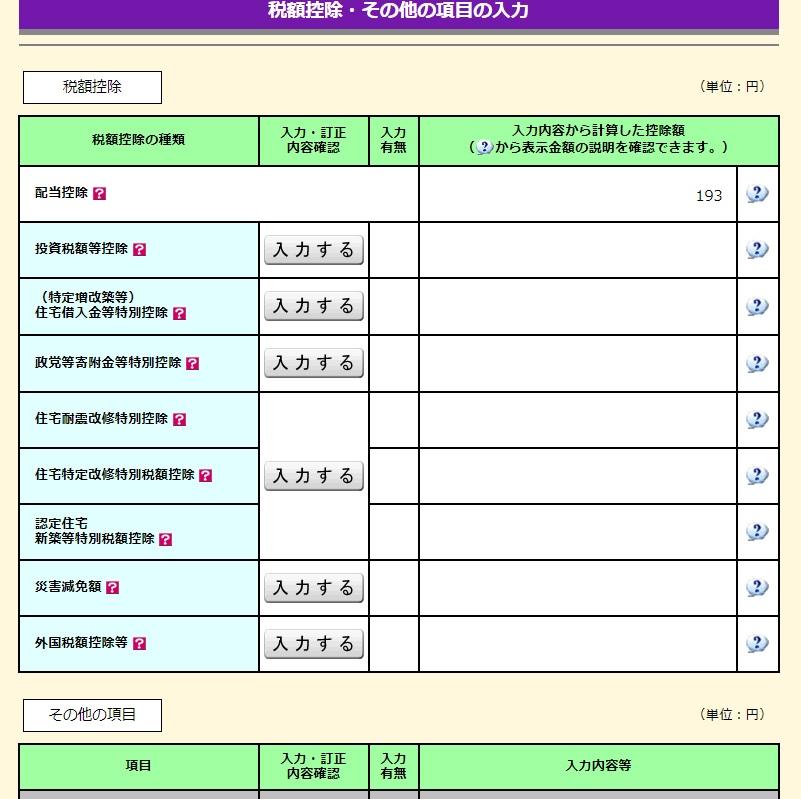 f:id:tsumuradesu:20210223193054j:plain