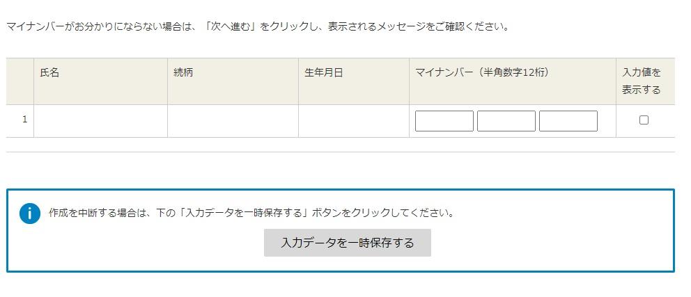 f:id:tsumuradesu:20210223193214j:plain