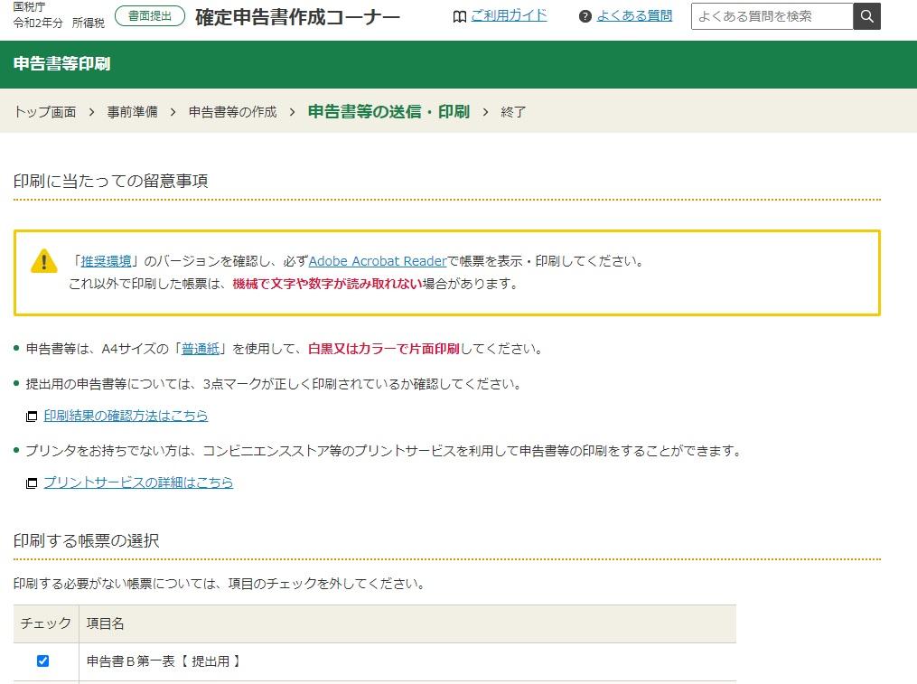 f:id:tsumuradesu:20210223193235j:plain