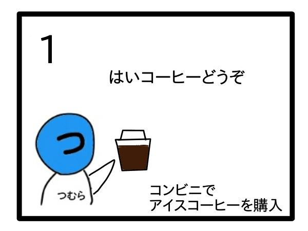 f:id:tsumuradesu:20210226225139j:plain