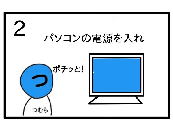 f:id:tsumuradesu:20210303222018j:plain