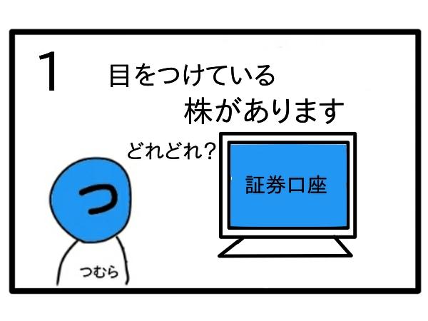 f:id:tsumuradesu:20210306085605j:plain