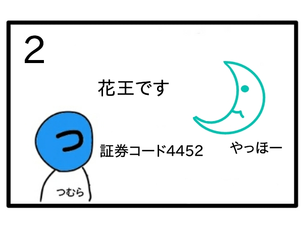 f:id:tsumuradesu:20210306085613j:plain