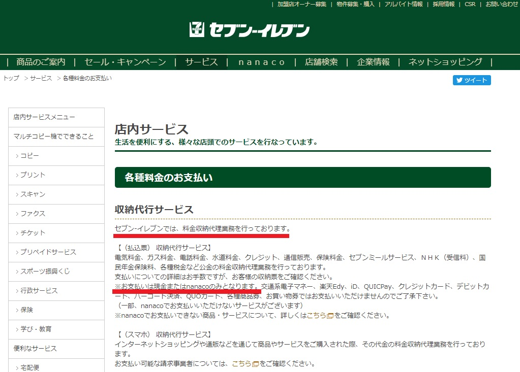 f:id:tsumuradesu:20210306135350j:plain