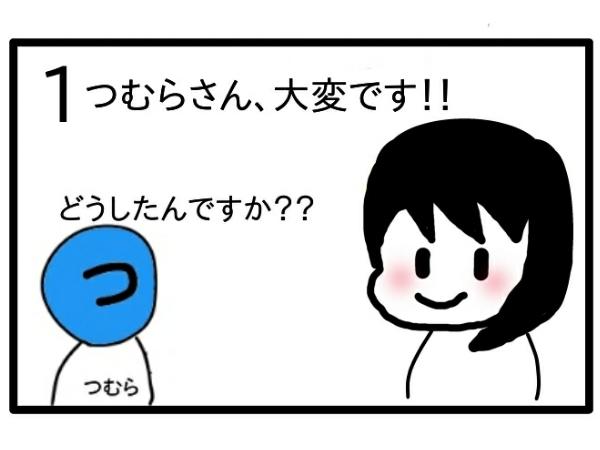 f:id:tsumuradesu:20210313093212j:plain