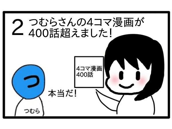 f:id:tsumuradesu:20210313093221j:plain
