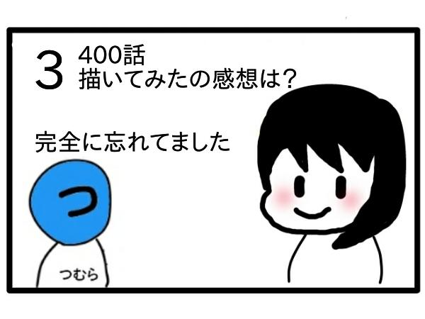 f:id:tsumuradesu:20210313093229j:plain