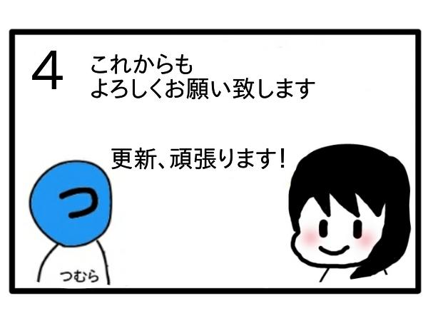 f:id:tsumuradesu:20210313093237j:plain