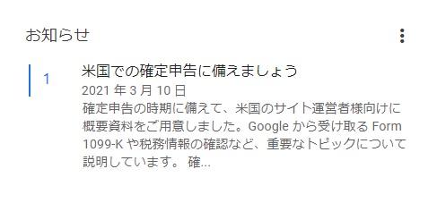 f:id:tsumuradesu:20210318082402j:plain