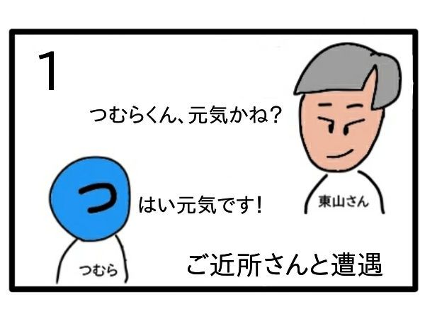 f:id:tsumuradesu:20210417070623j:plain
