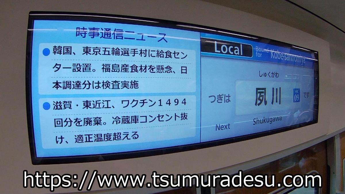 f:id:tsumuradesu:20210820230810j:plain