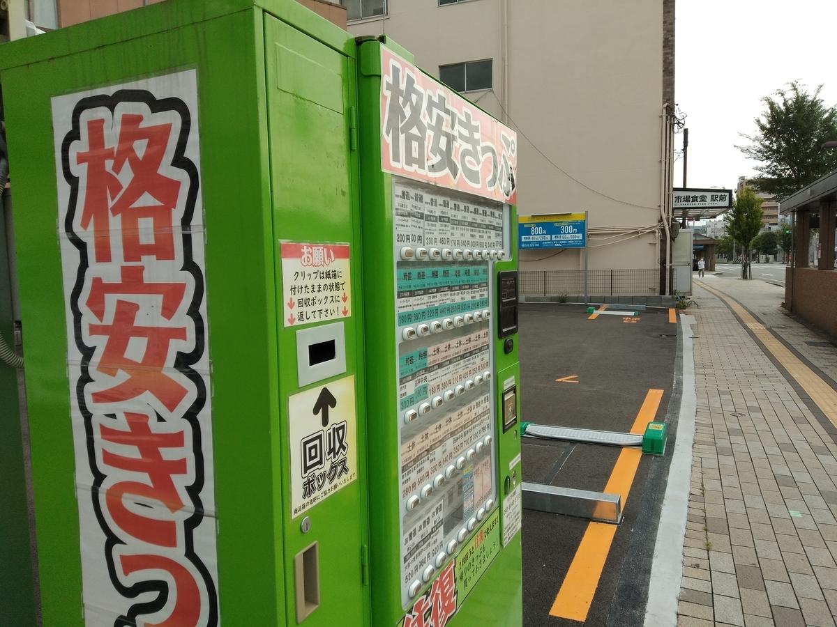 f:id:tsumuradesu:20210822073805j:plain