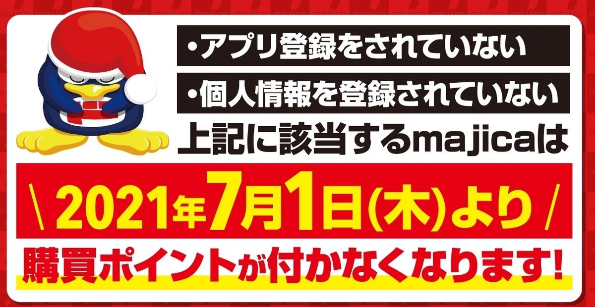 f:id:tsumuradesu:20210907170320j:plain