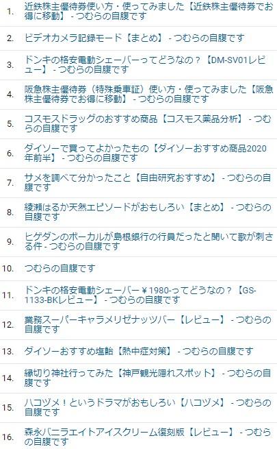 f:id:tsumuradesu:20210911080352j:plain