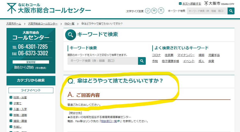 f:id:tsumuradesu:20210926160559j:plain
