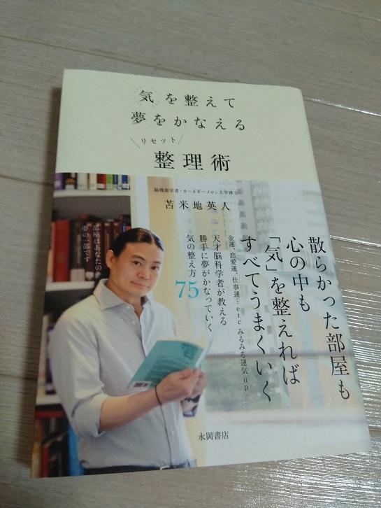 f:id:tsumuri1431:20180901224120j:plain