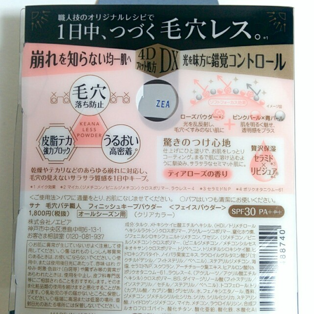 f:id:tsumuri30:20190505123148j:image