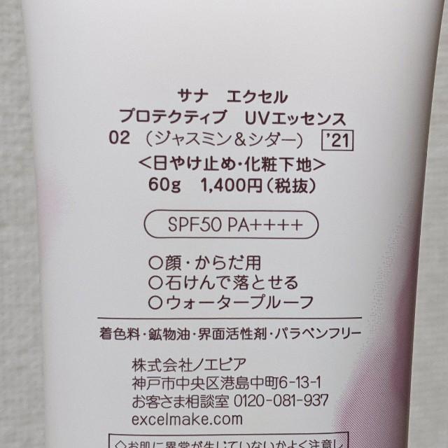 f:id:tsumuri30:20210525115344j:plain