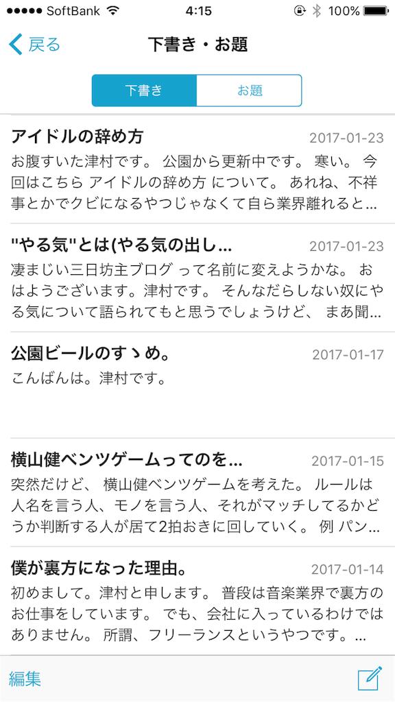 f:id:tsumutawake:20170203041549p:image