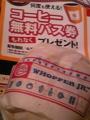 高田馬場バーキン開店でコーヒークーポン貰いました、無料。