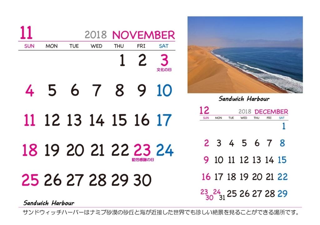 f:id:tsunablo:20170927153457j:plain