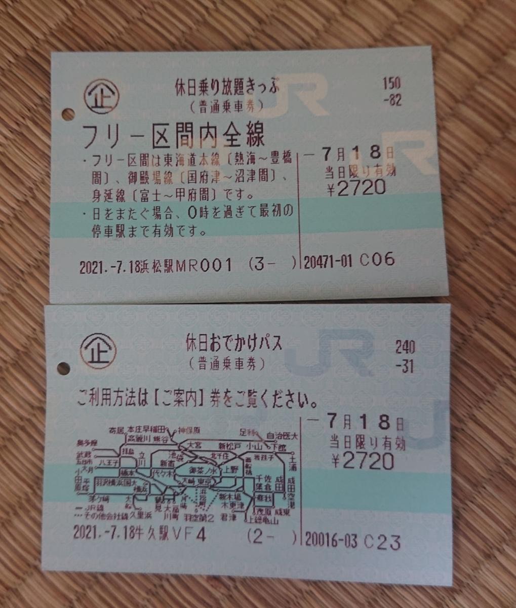f:id:tsunaga6022:20210722154836j:plain