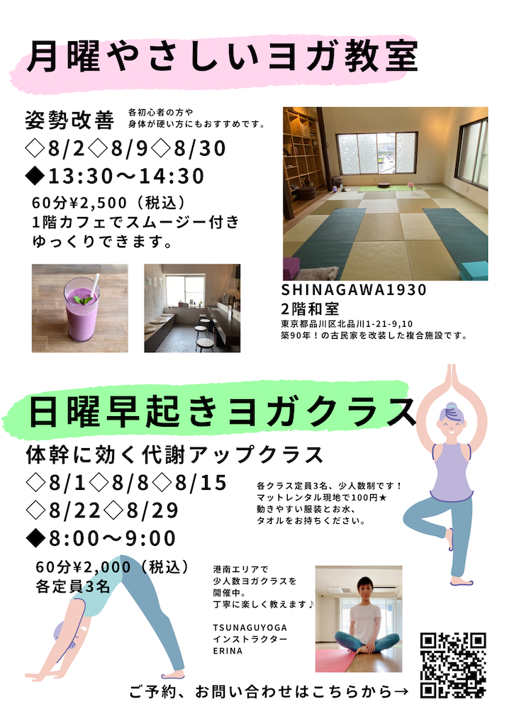 f:id:tsunaguyoga:20210808195433p:image
