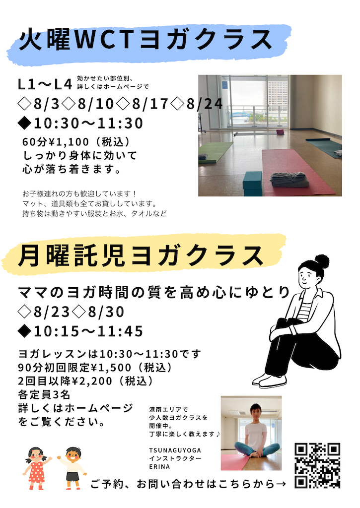 f:id:tsunaguyoga:20210808195452p:image