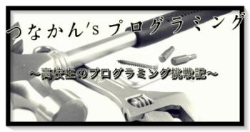 f:id:tsunakanSP:20170319111114j:plain