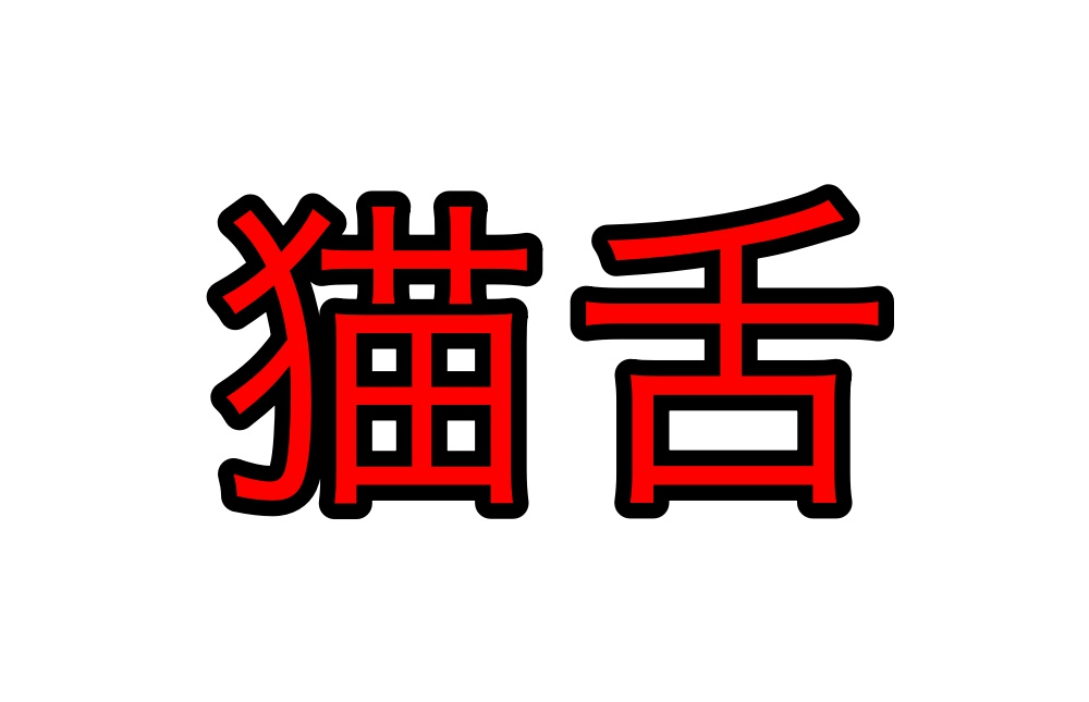 f:id:tsunakanSP:20170427204520j:plain