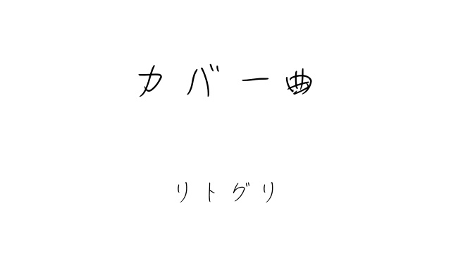 f:id:tsunakanSP:20180805001201j:plain
