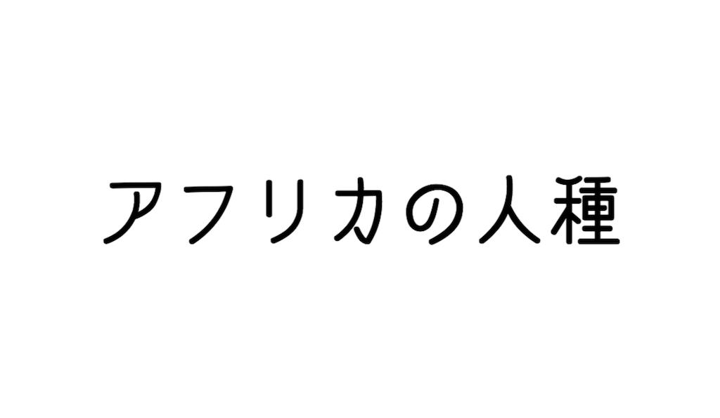 f:id:tsunakanSP:20180914175134p:image