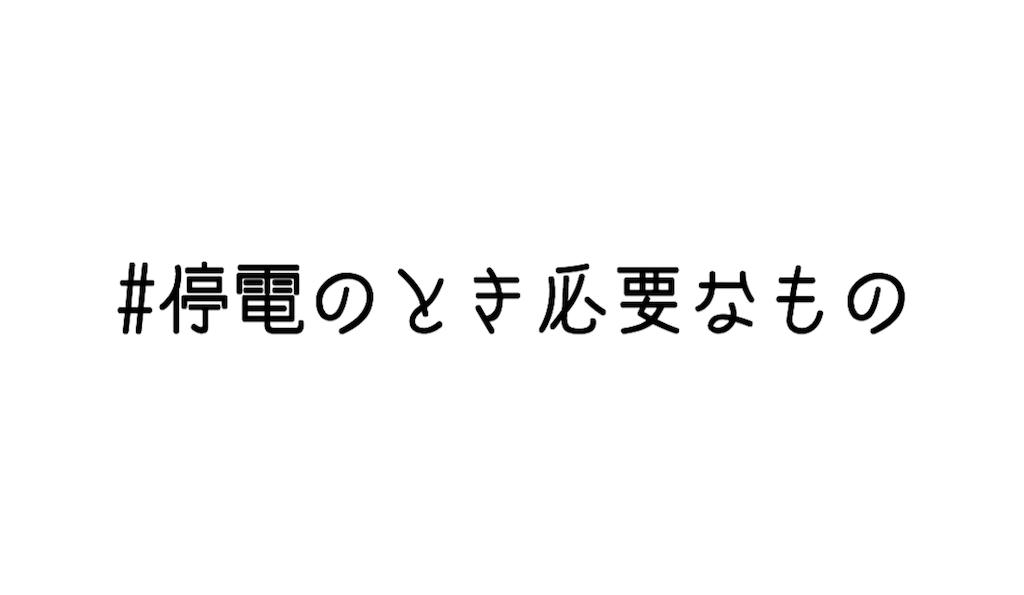 f:id:tsunakanSP:20180914224111p:image